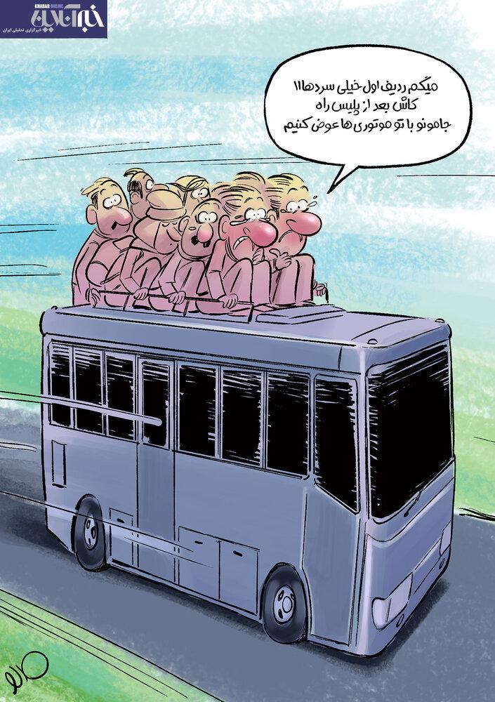 اتوبوس شمال