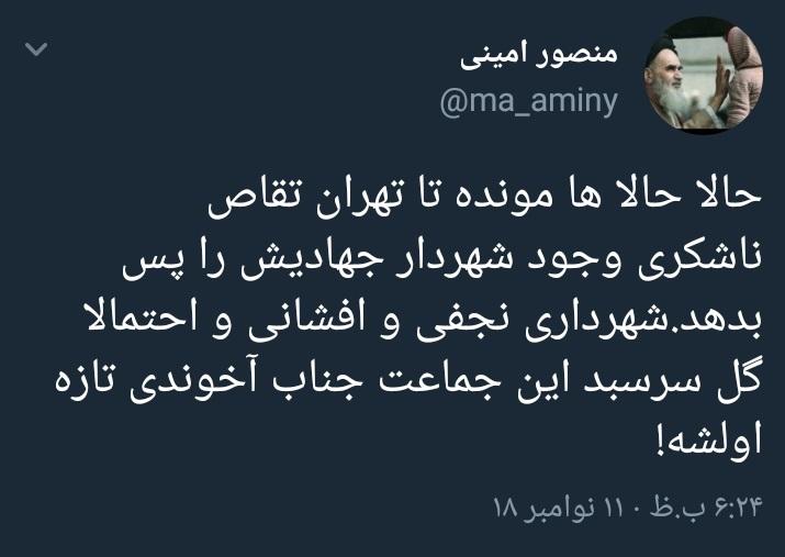 Screenshot_۲۰۱۸۱۱۱۲-۱۰۰۸۰۰_Twitter