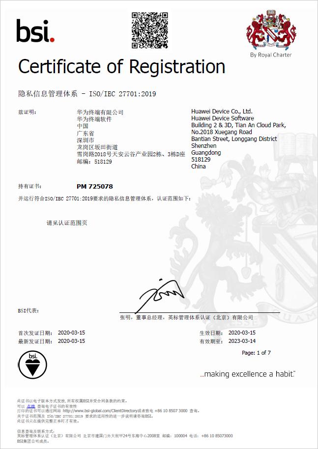 EMUI Certificate