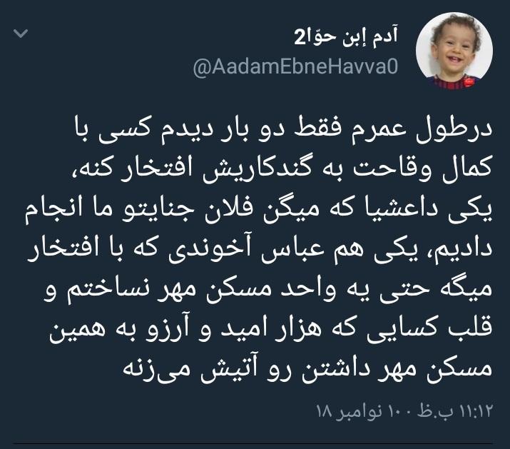 Screenshot_۲۰۱۸۱۱۱۲-۱۰۰۳۱۸_Twitter