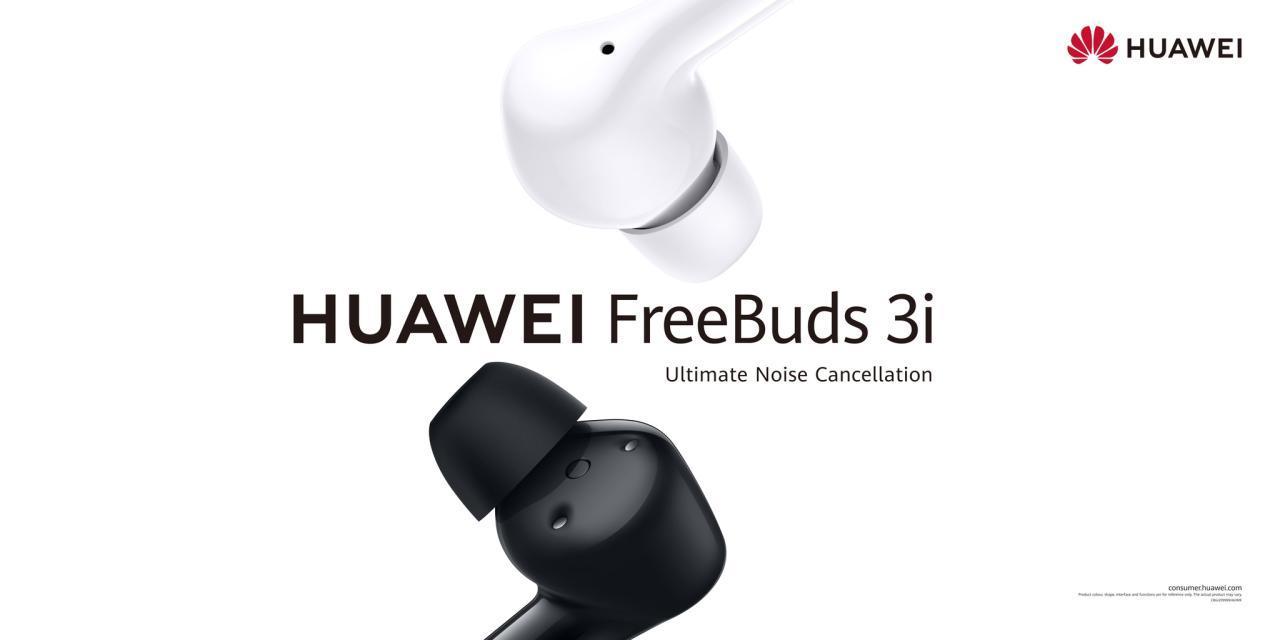 huawei-freebuds-3i-img-1