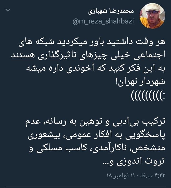 Screenshot_۲۰۱۸۱۱۱۲-۱۰۰۵۵۸_Twitter
