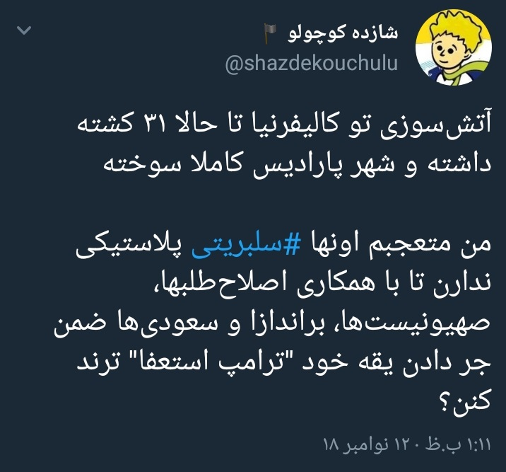 Screenshot_۲۰۱۸۱۱۱۲-۱۴۰۹۳۱_Twitter