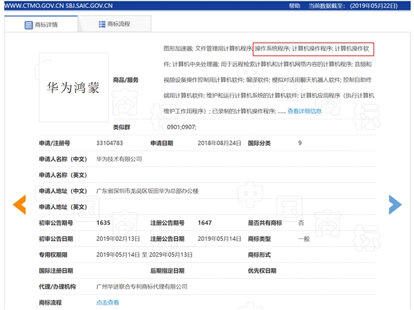 Huawei-HongMeng-System