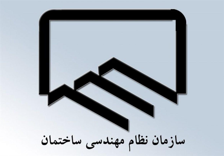 سازمان نظام مهندسی ساختمان