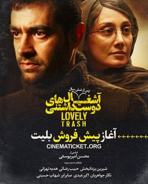 ashghalhaye-doost-dashtani