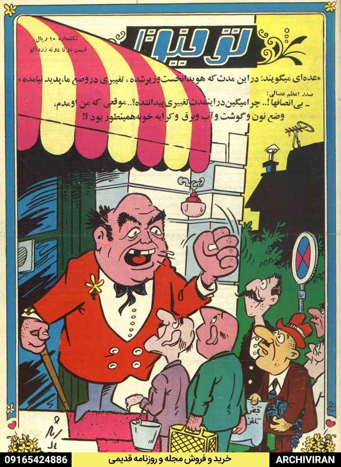 خرید و فروش مجله طنز قدیمی - در اعظم عصائی توفیق