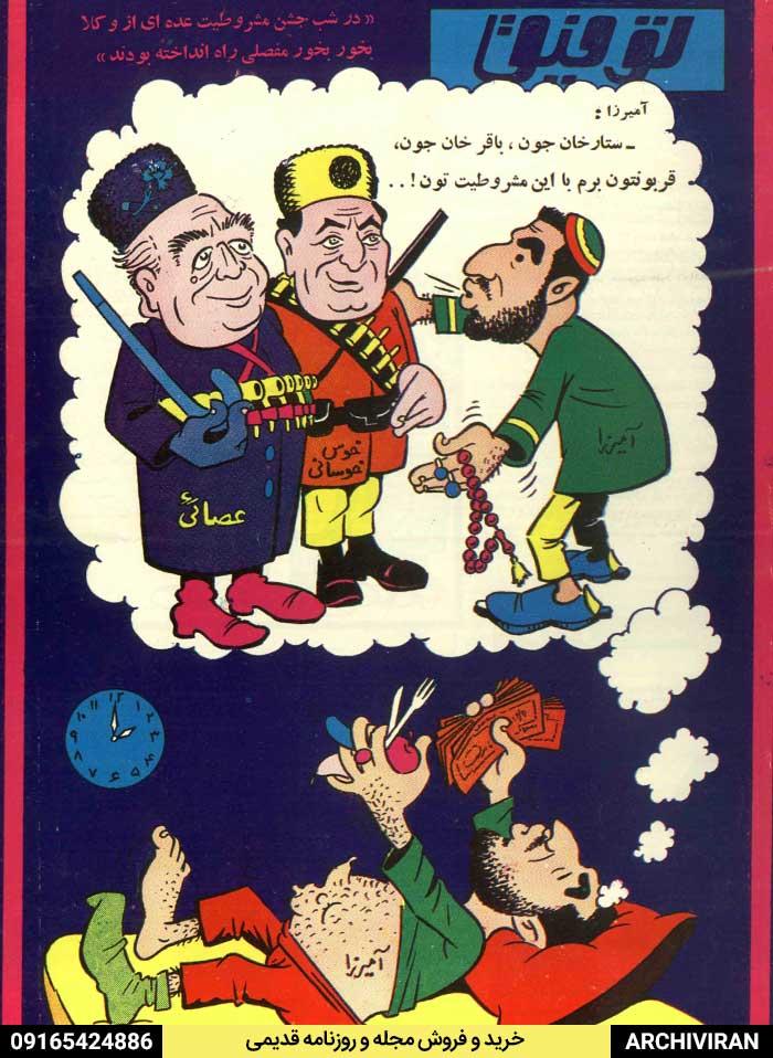 خرید و فروش مجلات قدیمی ایران - توقیف توفیق