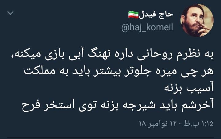 Screenshot_۲۰۱۸۱۱۱۲-۱۴۲۳۱۸_Twitter