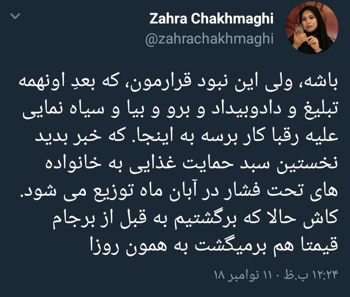 Screenshot_۲۰۱۸۱۱۱۲-۱۰۰۶۲۰_Twitter