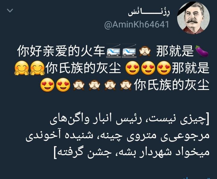 Screenshot_۲۰۱۸۱۱۱۲-۱۰۱۰۲۴_Twitter