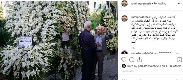 اعتراض رامین ناصر نصیر به ختم عسگر اولادی+عکس