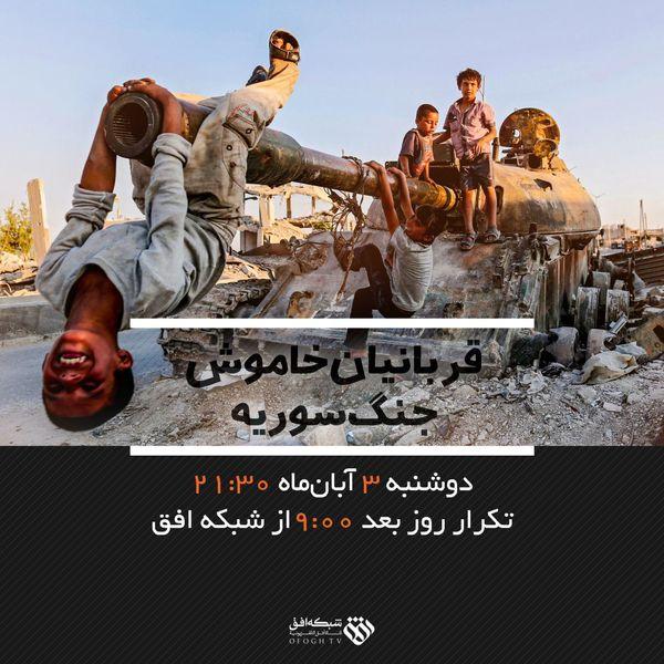 قربانیان خاموش جنگ سوریه امشب در «افق»