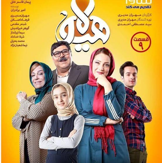 تصویر فرهاد اصلانی و خانوادهاش روی پوستر سریال هیولا