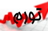 جزئیات تورم در ۳۱ استان