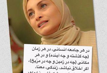 زندگی اخلاق مدار مریم کاویانی