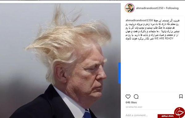 واکنش جالب بازیگر ایرانی به اقدامات جنگ طلبانه ترامپ/عکس