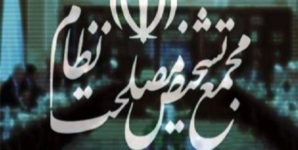 بیانیه مجمع تشخیص مصحلت نظام در پی رحلت آیت الله هاشمی شاهرودی