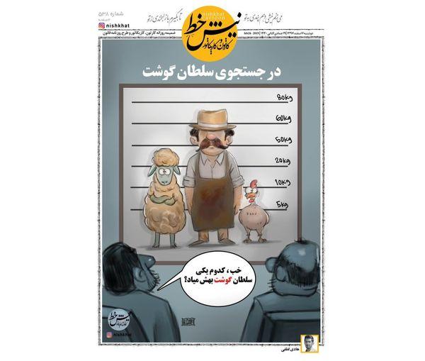 کاریکاتور:سلطان گوشت هم پیداشد!