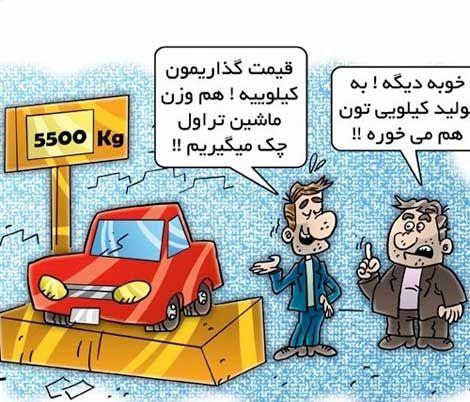 کاریکاتور مدل جدید قیمت گذاری خودروهای داخلی!