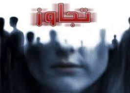 تجاوز به 10 کودک و نوجوان و 2زن جوان توسط سارق