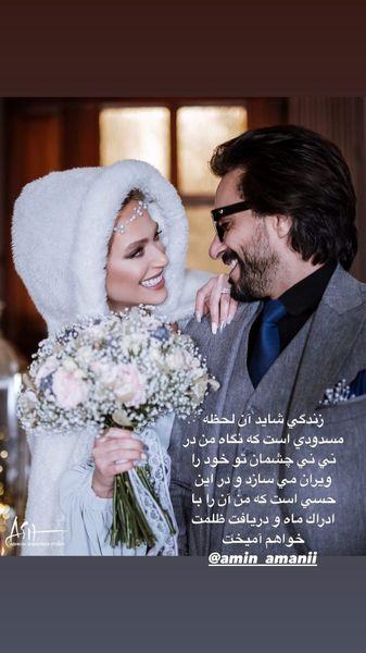 نگاه عاشقانه نگین معتضدی و همسرش + عکس