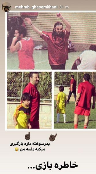 تفریحات مهراب قاسمخانی و پسرش+عکس