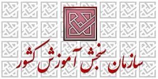 توضیحات سازمان سنجش درباره وعده سهمیه کرونا به کنکوریها