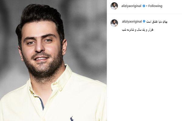 بهای دنیا از دید علی ضیا+عکس