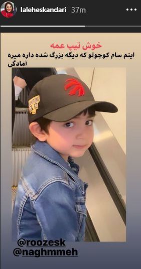برادرزاده کوچولوی لاله اسکندری + عکس