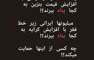 پست جنجالی سید مهدی صدرالساداتی درباره افزایش قیمت بنزین