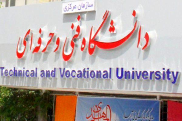 شرایط جذب پیمانی مربیان حق التدریس دانشگاه فنی و حرفه ای فراهم شد
