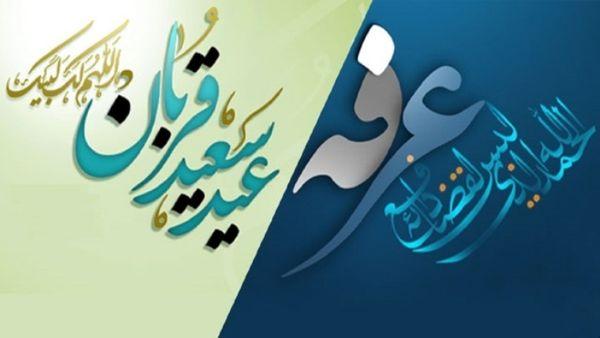 اعلام شرایط برگزاری روز عرفه و اعیاد قربان و غدیر