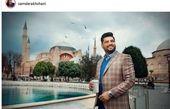 لحظات بیاد ماندنی «سام درخشانی» در استانبول