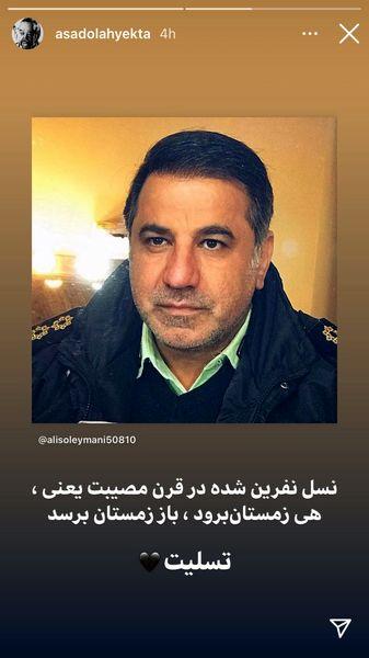 نوشته اسدالله یکتا برای درگذشت علی سلیمانی + عکس