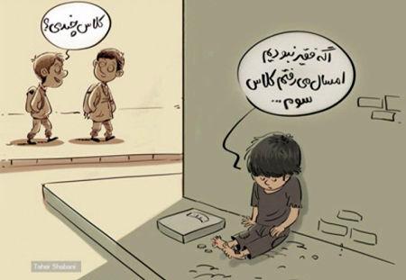 کاریکاتور ریشه کنی فقر