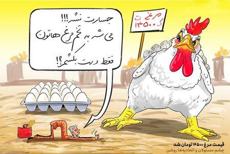 کاریکاتور چشم مسئولان و اتحادیهها روشن!!