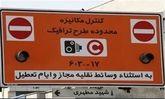 تهران قراراست پارکینگ شود/ آلودگی از تهران نخواهدرفت