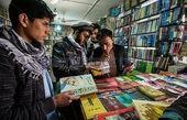بازار کتاب افغانستان در دست قاچاقچیهای ایران