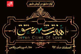 مریلا زارعی با نمایش جنجالی «هفت شهر عشق» به روی صحنه می آید