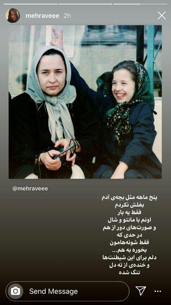 دلتنگی مهراوه شریفی نیا برای مادرش + عکس