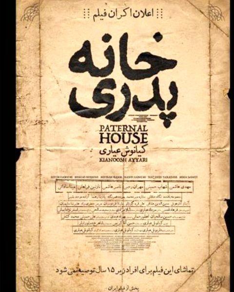 پوستر زیرخاکی فیلم جنجالی کیانوش عیاری