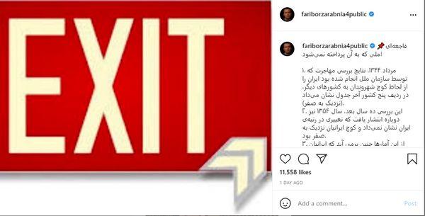 هشدار فریبرز عرب نیا به ایرانیان + عکس