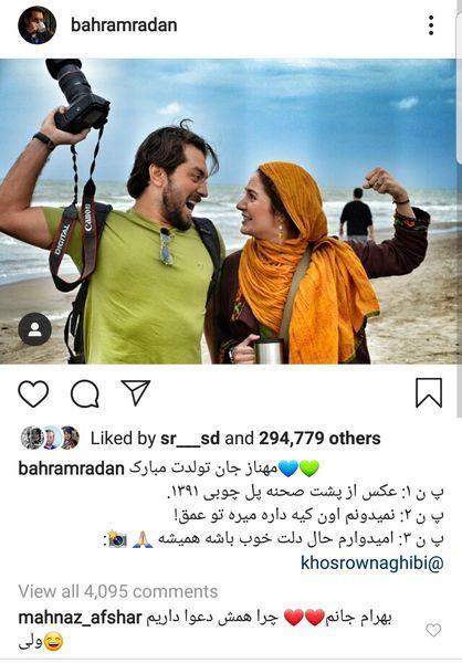 عکس درگیری میان مهناز افشار و بهرام رادان