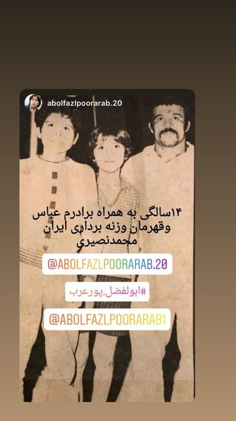 ۱۴سالگی ابوالفضل پورعرب در کنار قهرمان ایران + عکس