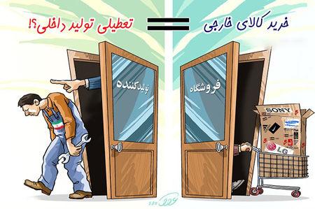 کاریکاتور حمایت از تولید داخلی