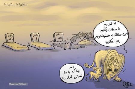 کاریکاتور گلهی سلطان جنگل از سلاطین تقلبی!