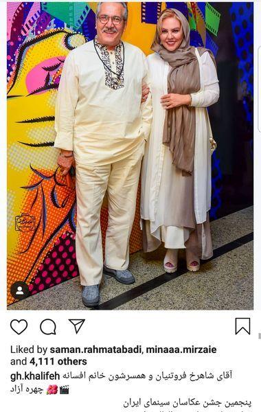 عکس ست کردن خانم بازیگر پیشکسوت و همسر هنرمندش