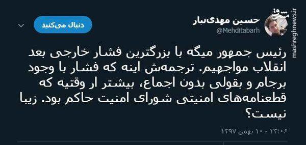 توئیتر:اعتراف روحانی به بیاثری برجام