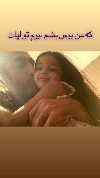 عاشقانه های امیرمهدی ژوله و دخترش + عکس